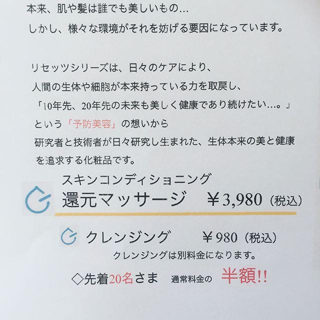 ラクラボよりお知らせ.